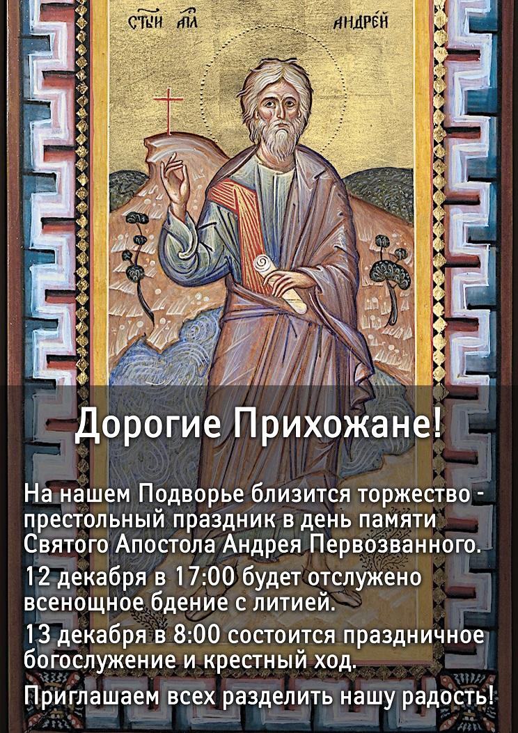 День памяти Андрея Первозванного