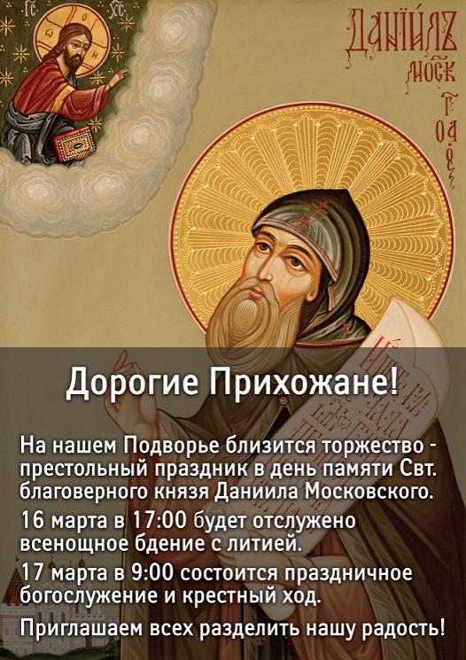 День памяти Даниила Московского