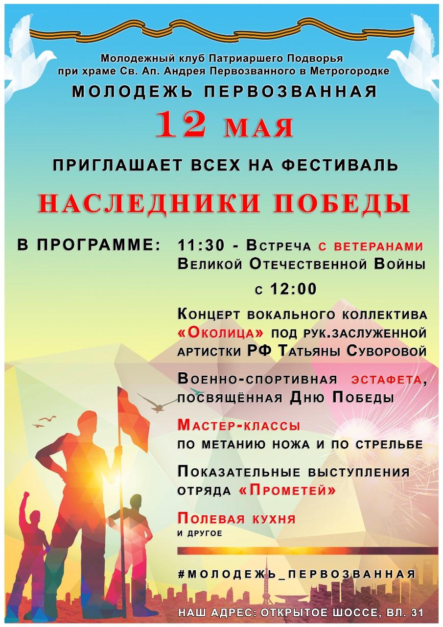 Фестиваль Наследники Победы