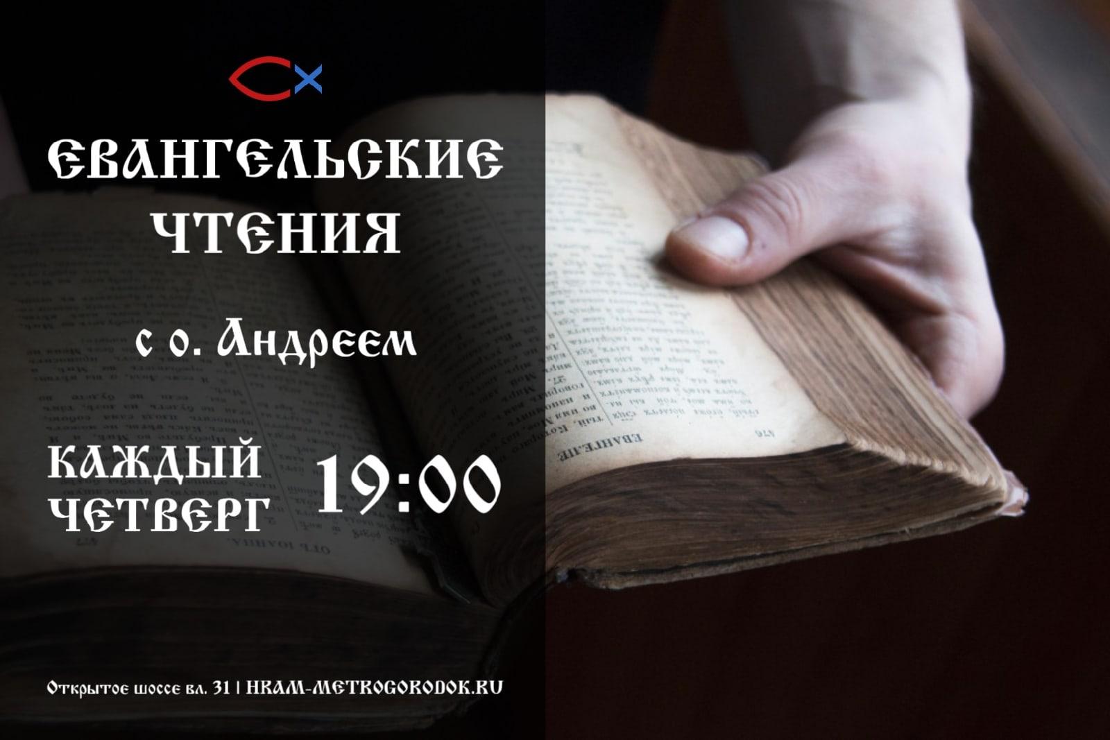 Евангельские чтения