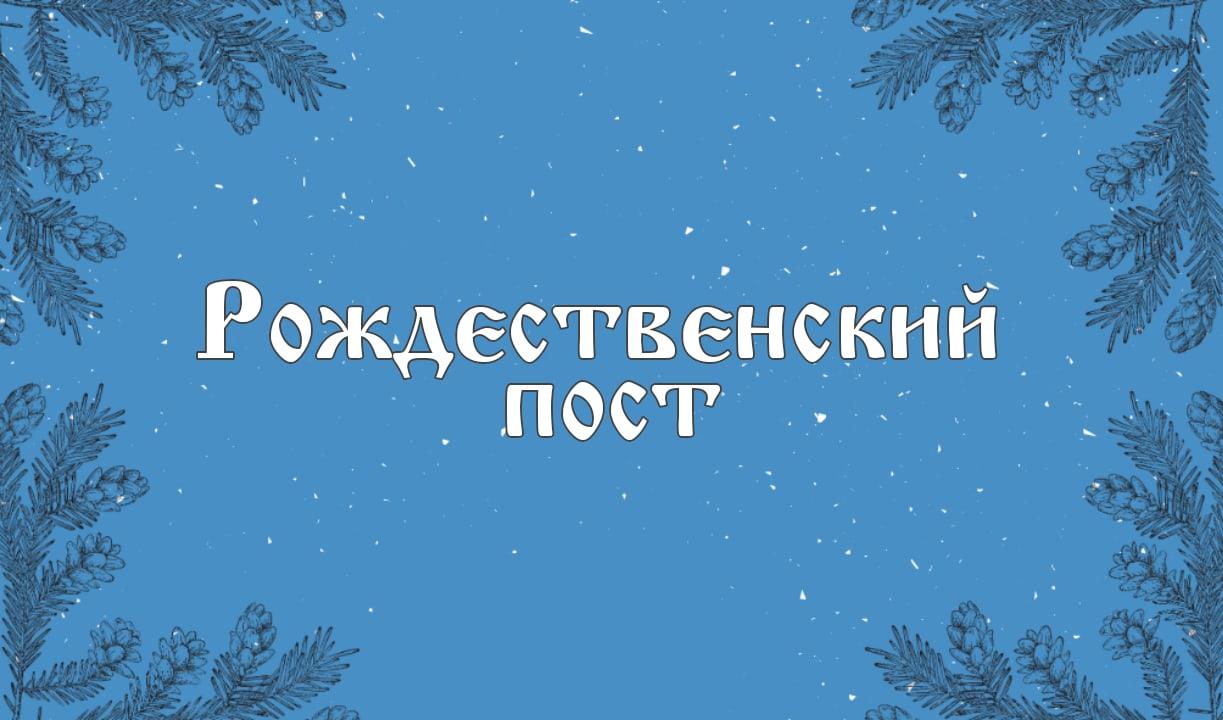 Рождественский пост в 2020-2021